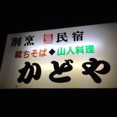 燧ヶ岳BC前泊